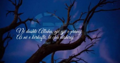 Lejen e jep Allahu